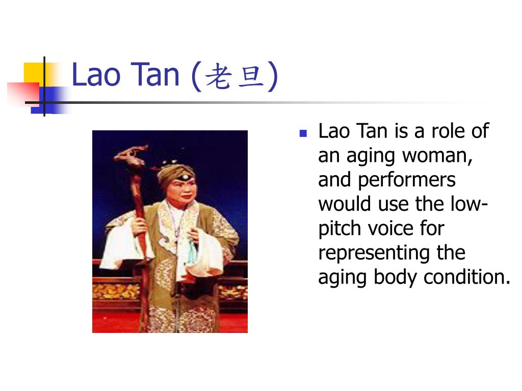 Lao Tan (