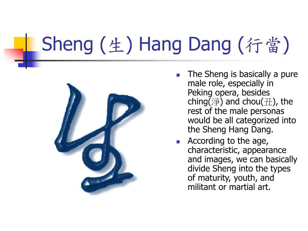 Sheng (