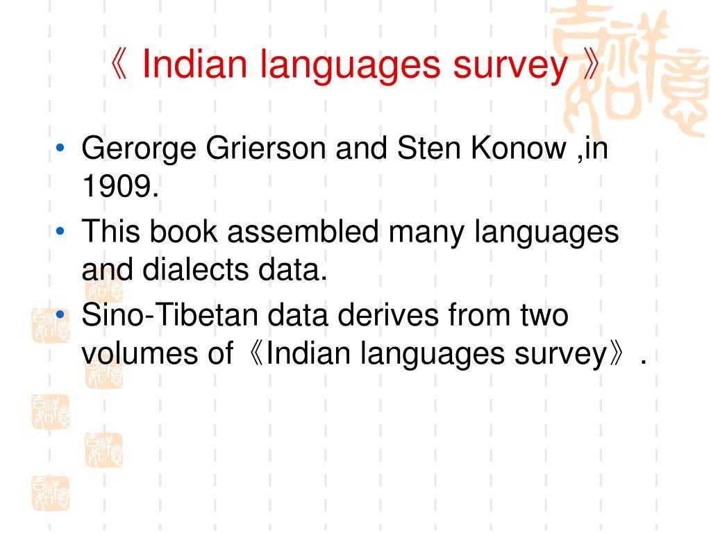 《 Indian languages survey 》