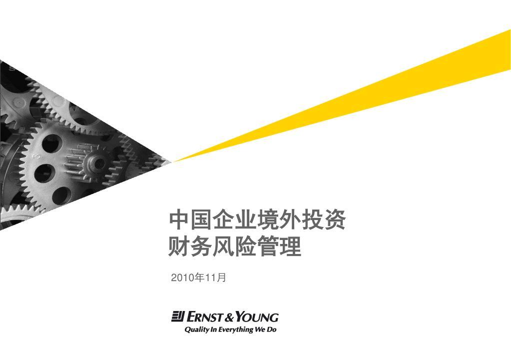 中国企业境外投资
