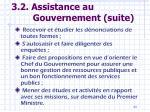 3 2 assistance au gouvernement suite24