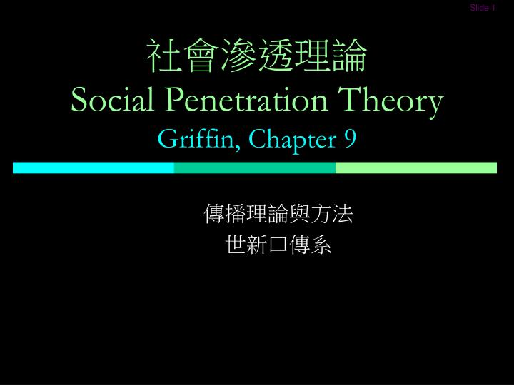 Social penetration theory griffin chapter 9