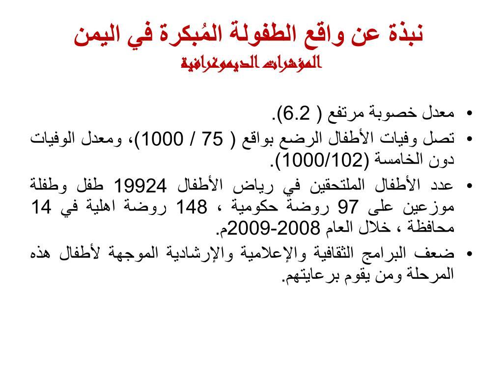 نبذة عن واقع الطفولة المُبكرة في اليمن