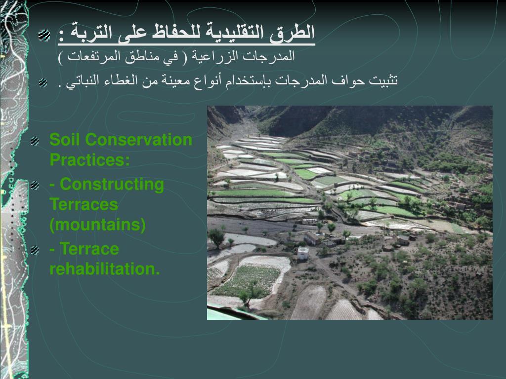 الطرق التقليدية للحفاظ على التربة :