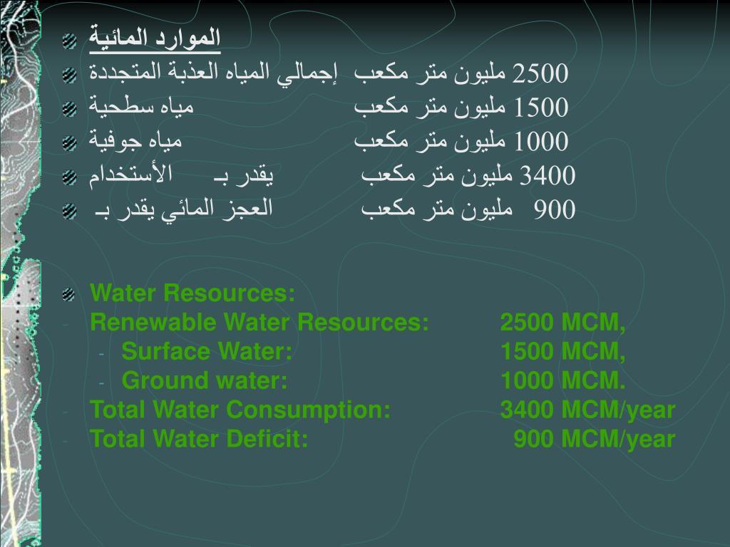 الموارد المائية