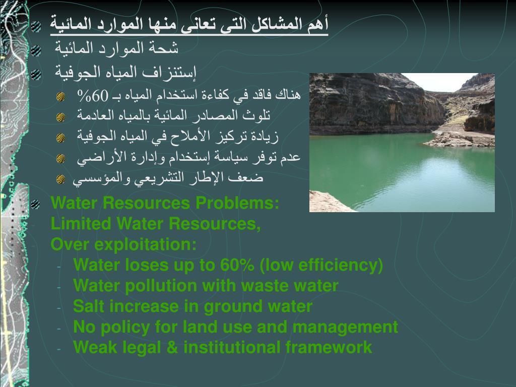 أهم المشاكل التي تعاني منها الموارد المائية