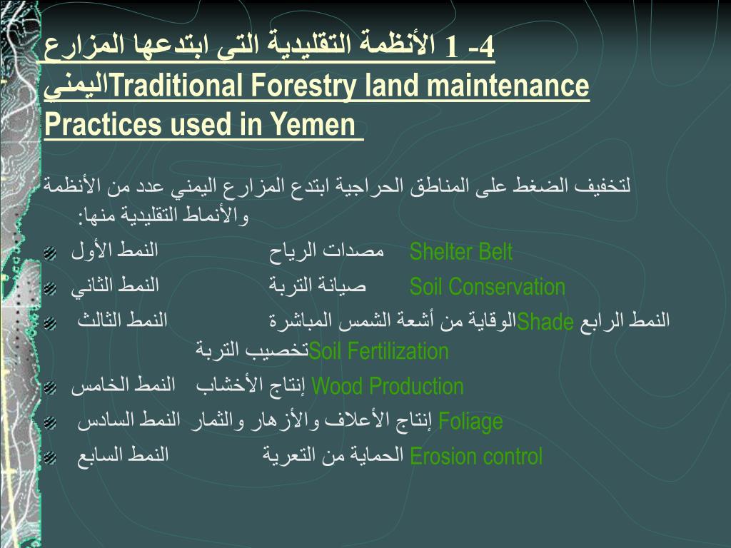4- 1 الأنظمة التقليدية التي ابتدعها المزارع اليمني