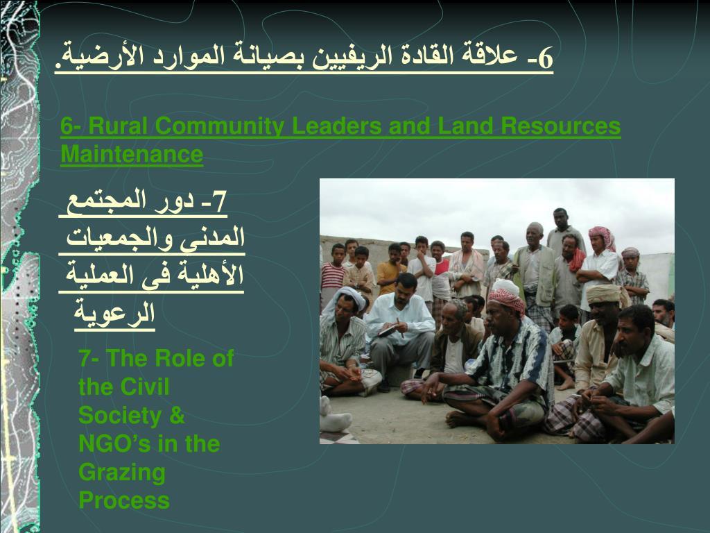 6- علاقة القادة الريفيين بصيانة الموارد الأرضية.