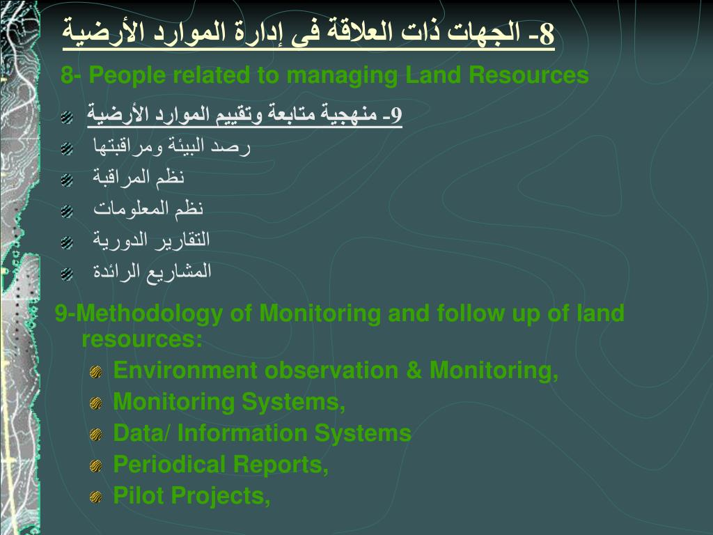 8- الجهات ذات العلاقة في إدارة الموارد الأرضية