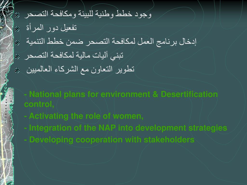 وجود خطط وطنية للبيئة ومكافحة التصحر