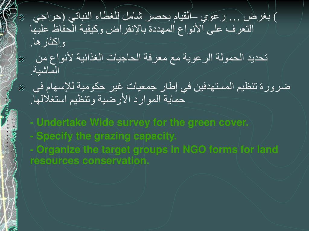 القيام بحصر شامل للغطاء النباتي (حراجي