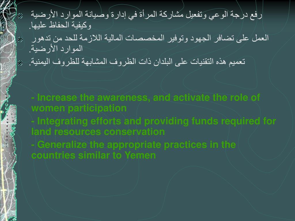 رفع درجة الوعي وتفعيل مشاركة المرأة في إدارة وصيانة الموارد الأرضية وكيفية الحفاظ عليها.