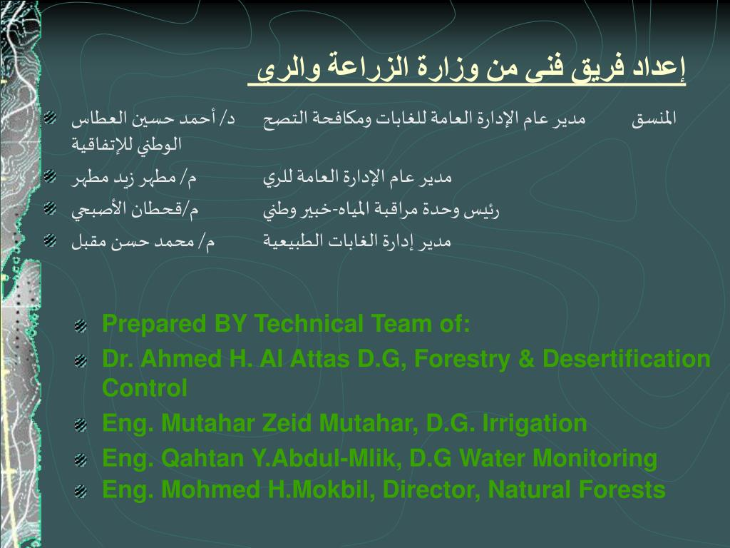 إعداد فريق فني من وزارة الزراعة والري