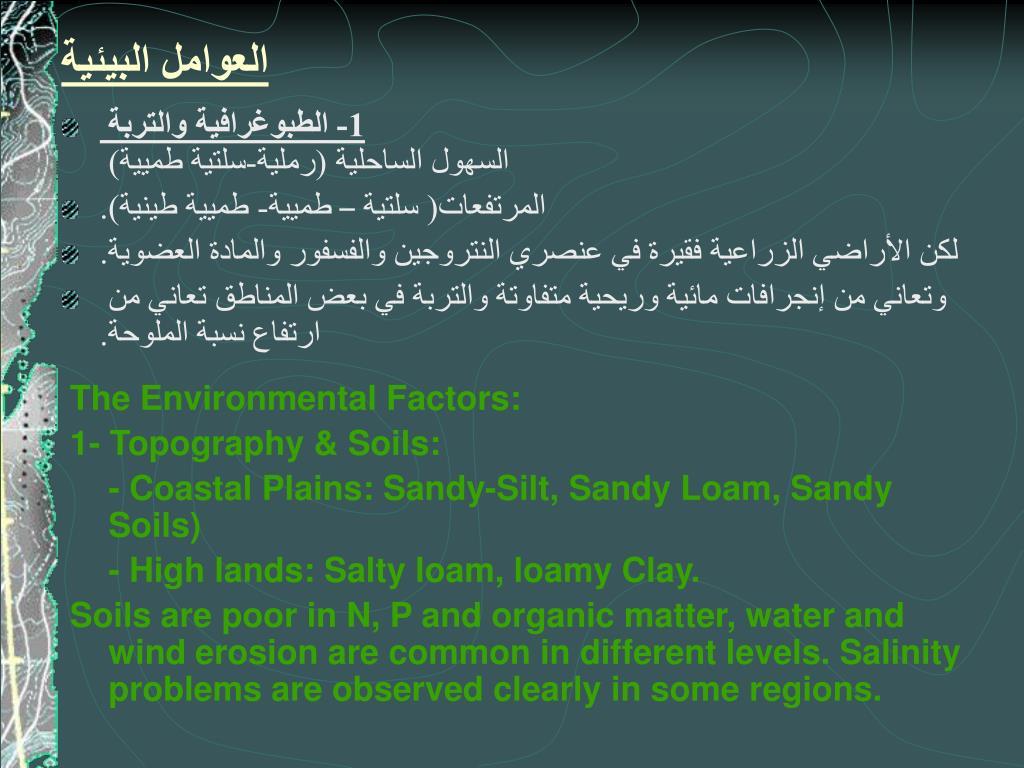 العوامل البيئية