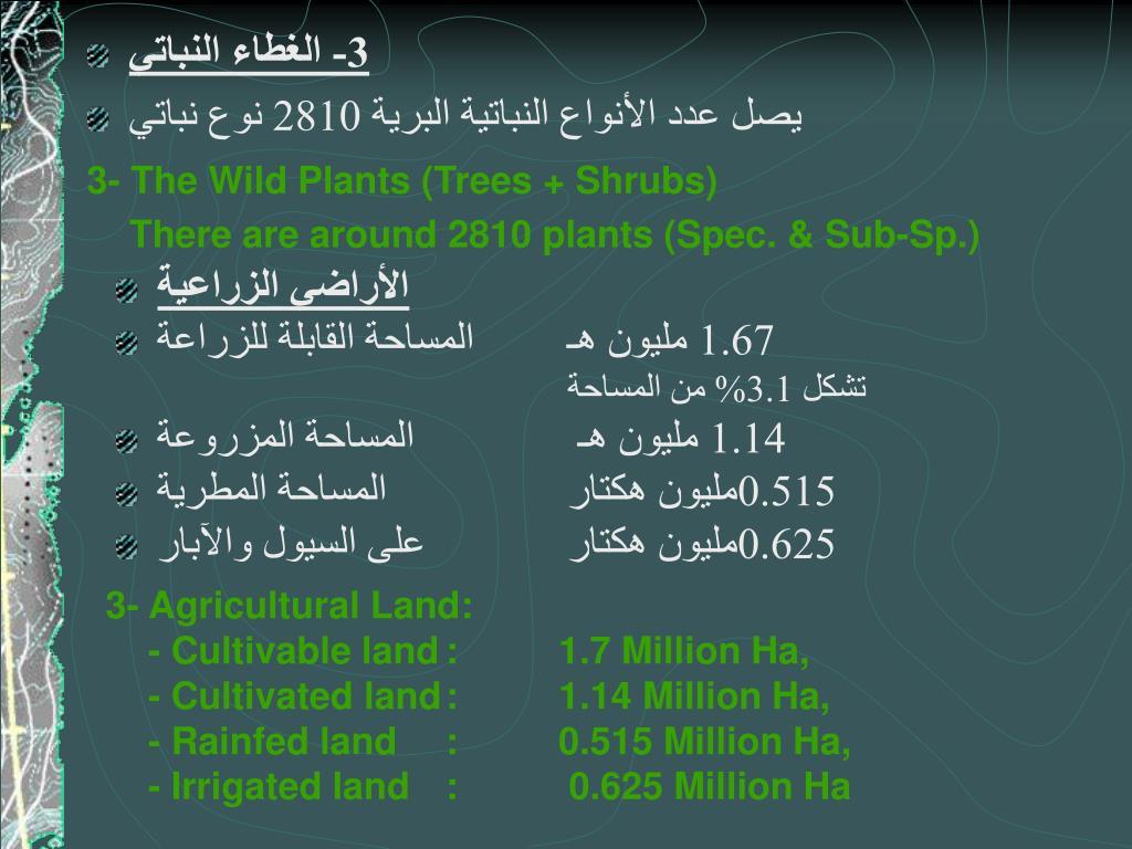 3- الغطاء النباتي