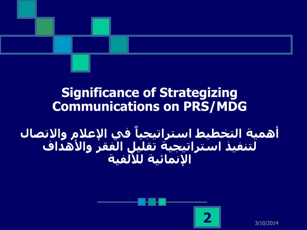 Significance of Strategizing