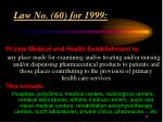 law no 60 for 1999