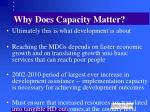 why does capacity matter