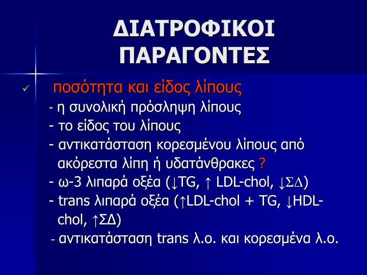 ΔΙΑΤΡΟΦΙΚΟΙ ΠΑΡΑΓΟΝΤΕΣ