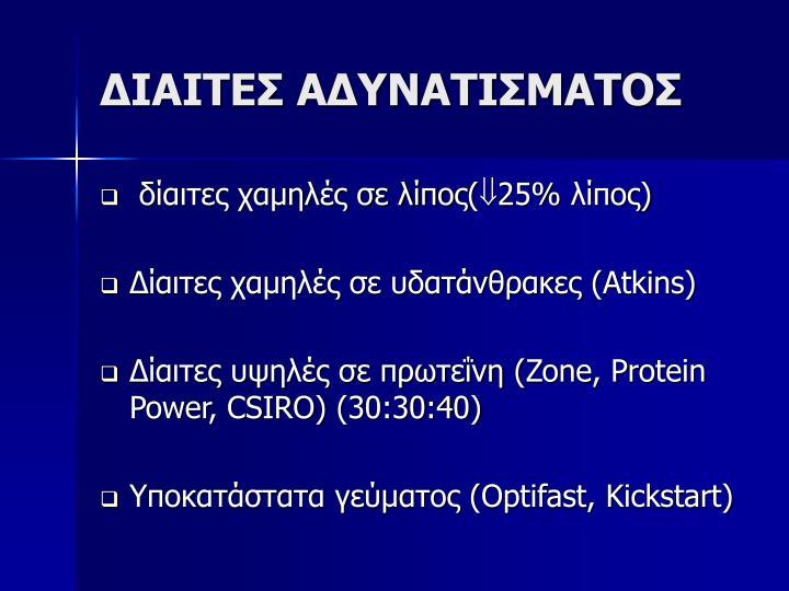 ΔΙΑΙΤΕΣ ΑΔΥΝΑΤΙΣΜΑΤΟΣ
