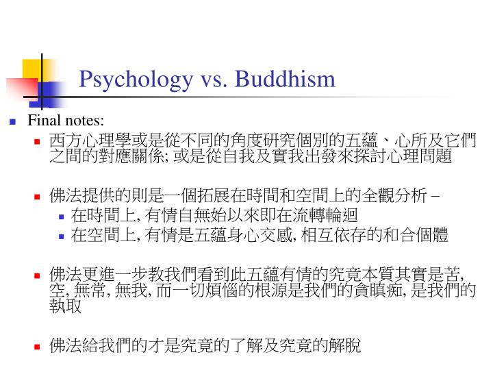Psychology vs. Buddhism