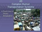 3 complex human transportation systems