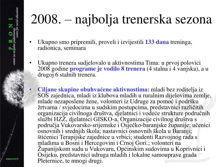 2008.  najbolja trenerska sezona