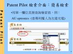 patent pilot7