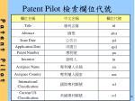 patent pilot8