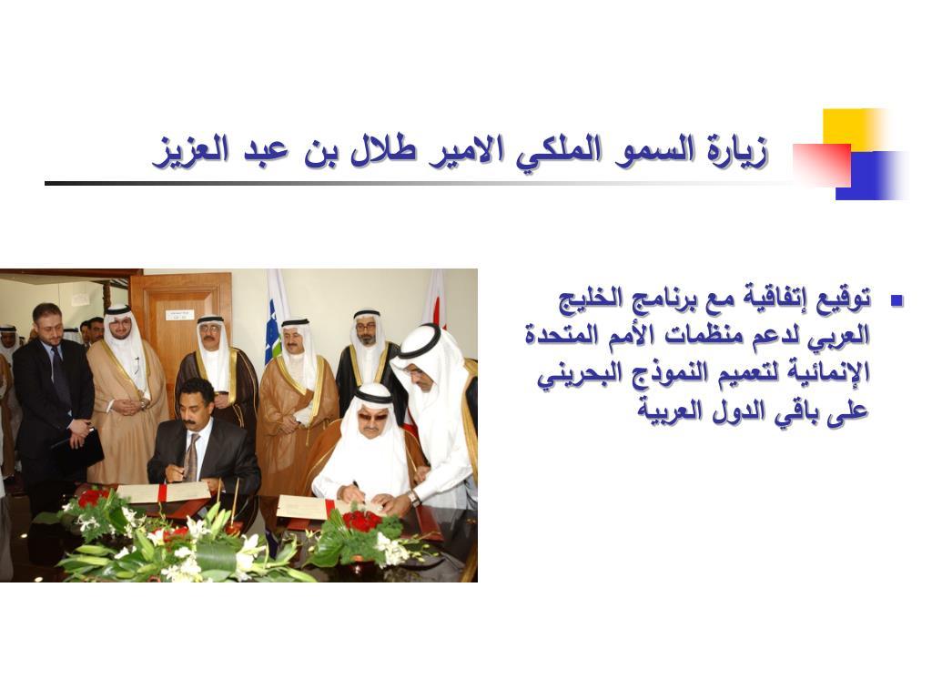 زيارة السمو الملكي الامير طلال بن عبد العزيز