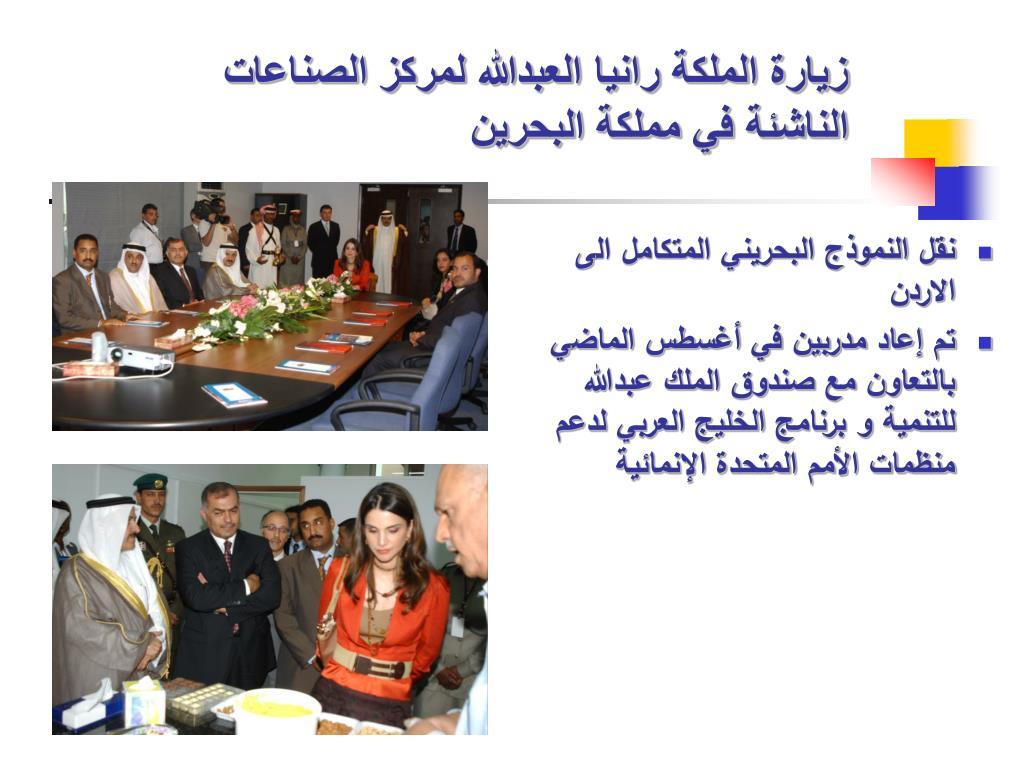 زيارة الملكة رانيا العبدالله لمركز الصناعات الناشئة في مملكة البحرين