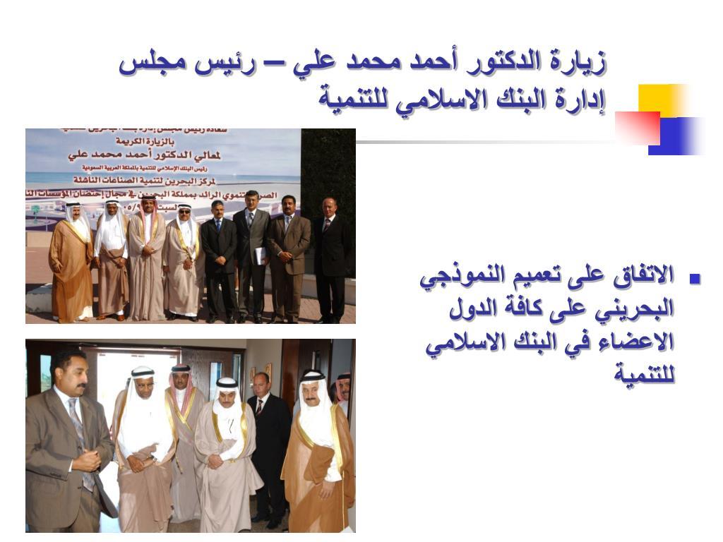 زيارة الدكتور أحمد محمد علي – رئيس مجلس إدارة البنك الاسلامي للتنمية