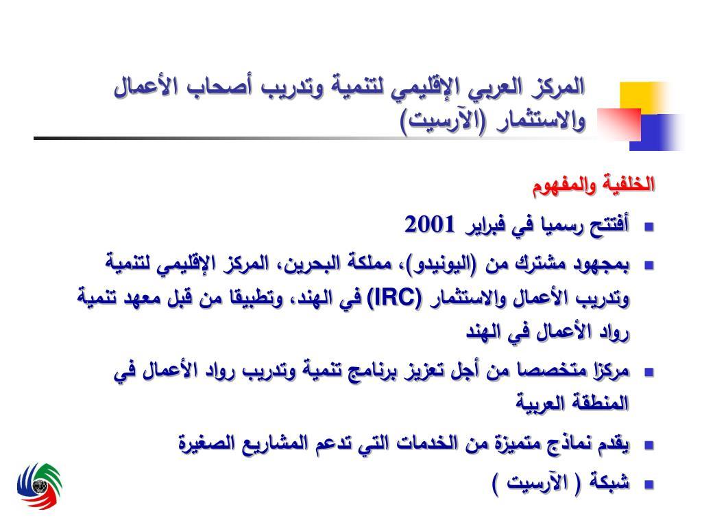 المركز العربي الإقليمي لتنمية وتدريب أصحاب الأعمال والاستثمار (الآرسيت)