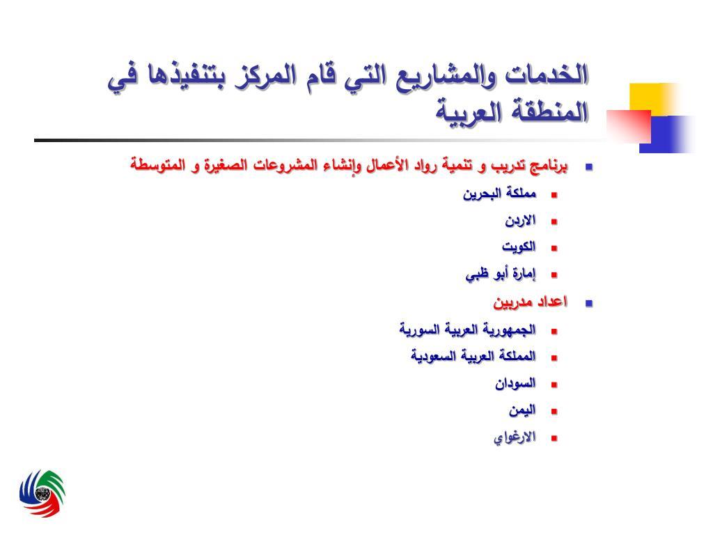 الخدمات والمشاريع التي قام المركز بتنفيذها في المنطقة العربية