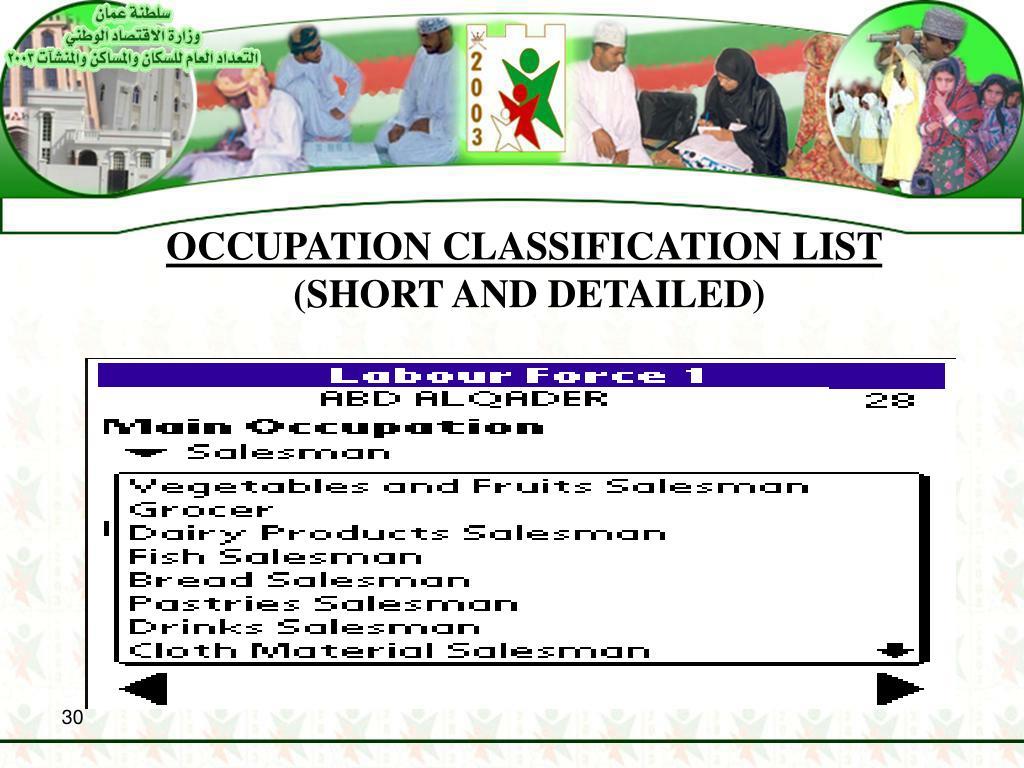 OCCUPATION CLASSIFICATION LIST