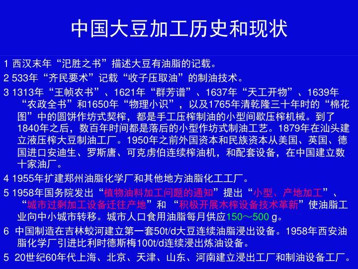 中国大豆加工历史和现状