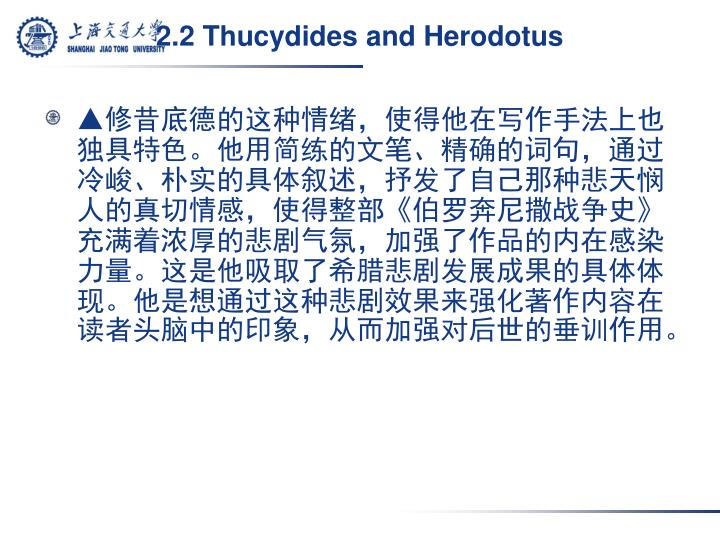 herodotus vs thucydides essay Thucydides is regarded as the 'scientific historian', relying on facts, dates, events   and which (according to the condition of humanity) may be done again, or at.