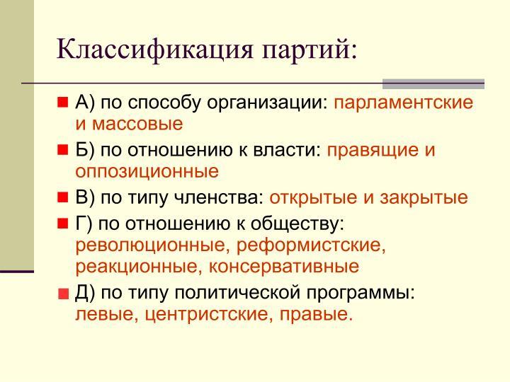 Классификация партий: