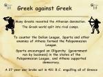 greek against greek
