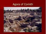 agora of corinth