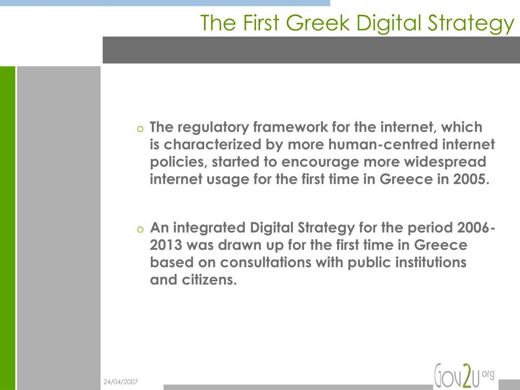 The First Greek Digital Strategy