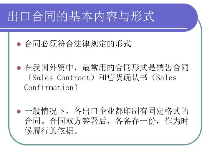 出口合同的基本内容与形式