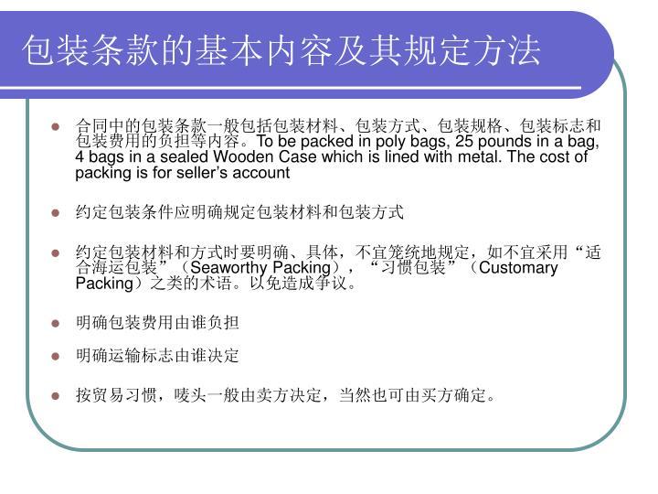 包装条款的基本内容及其规定方法