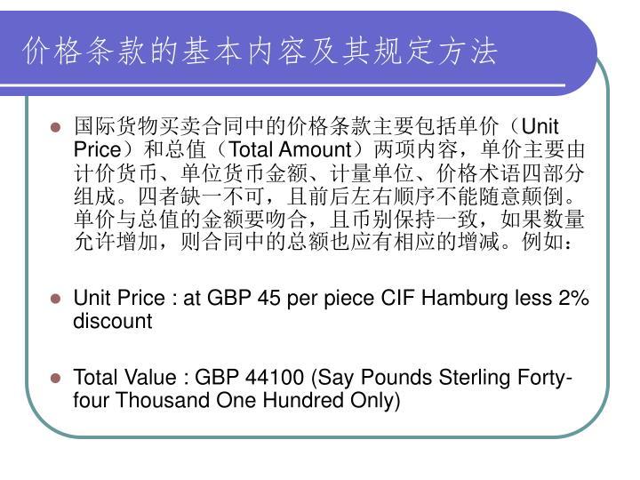 价格条款的基本内容及其规定方法