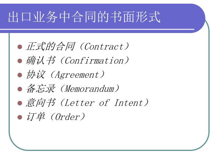 出口业务中合同的书面形式
