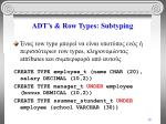 adt s row types subtyping