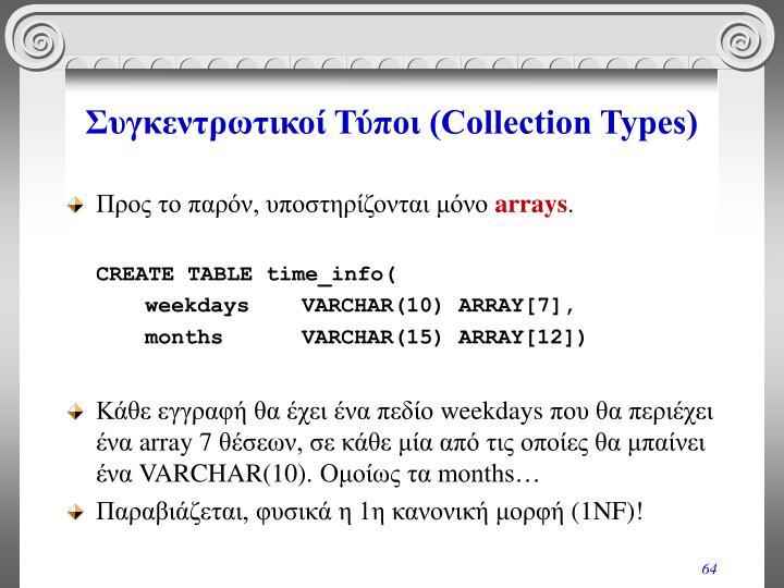 Συγκεντρωτικοί Τύποι (Collection Types)