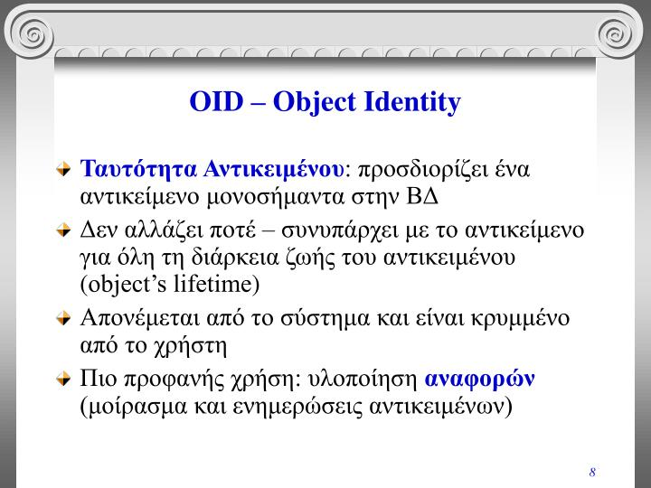 OID – Object Identity