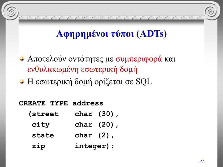 Αφηρημένοι τύποι (ADTs)