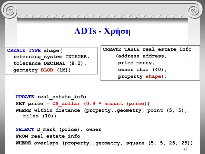 ADTs - Χρήση